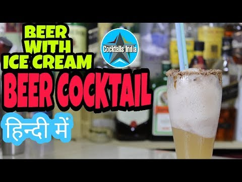 how to make beer cocktail in hindi | beer cocktail recipe | cocktail